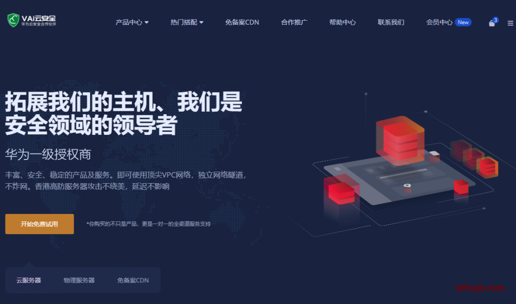VAiCDN,5月8折优惠码,香港华为物理服务器20M起步大带宽,600元起-香港云服务器-高防服务器-不限内容服务器-免备案CDN-撸大师评测
