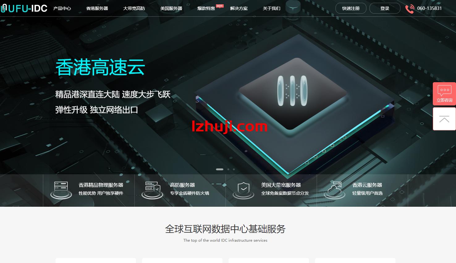 UFUIDC,香港华为云服务器,独立网络出口,高峰不炸网,简单评测。-香港云服务器-高防服务器-不限内容服务器-免备案CDN-撸大师评测