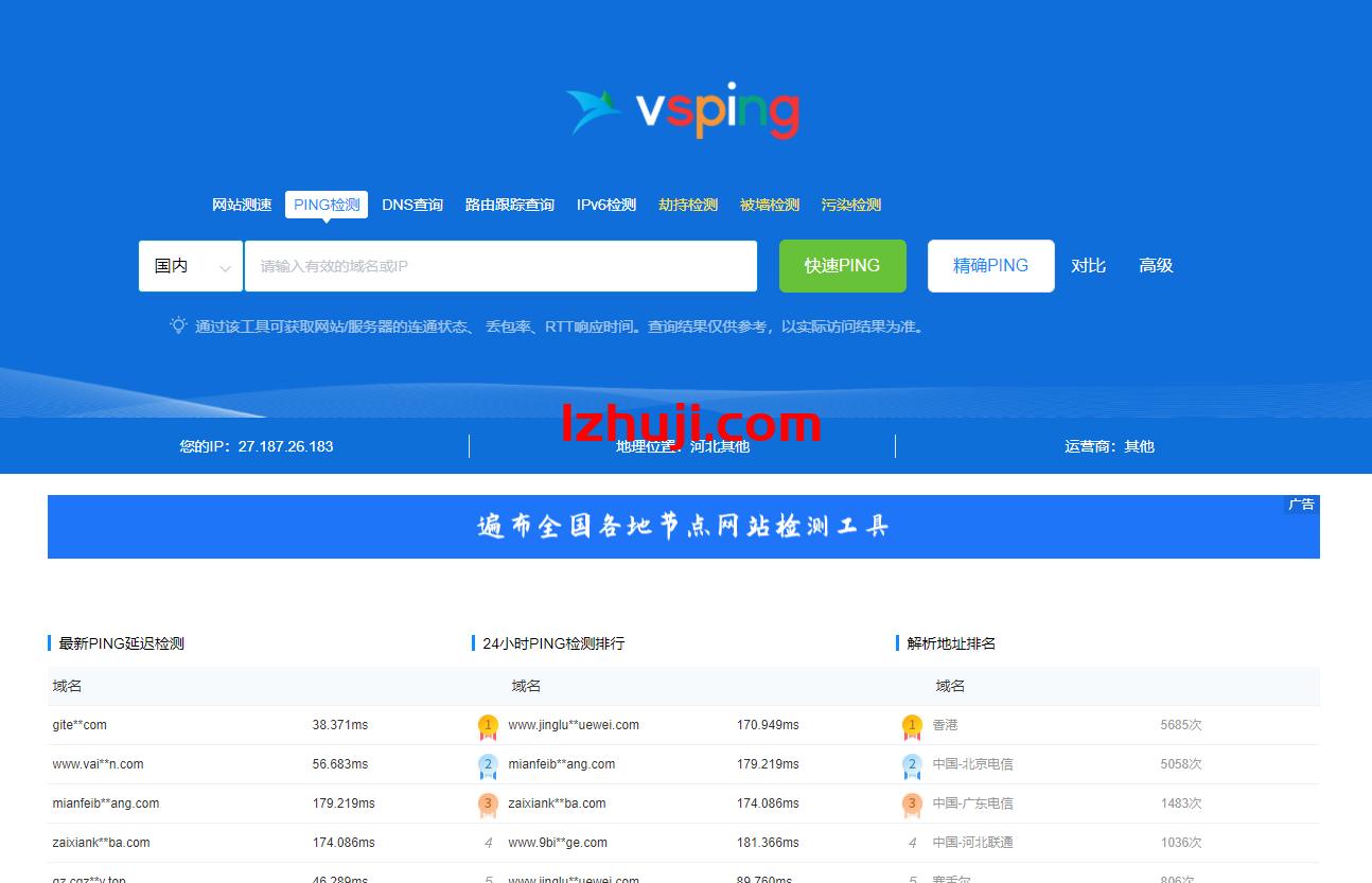 【vsping】在线ping、快速ping、精确ping、网站测速、DNS查询、路由跟踪查询、IPv6检测、劫持检测、域名被墙检测、域名被污染检测。-香港云服务器-高防服务器-不限内容服务器-免备案CDN-撸大师评测