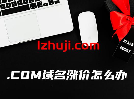 从COM域名即将涨价看如何控制域名成本问题-香港云服务器-高防服务器-不限内容服务器-免备案CDN-撸大师评测